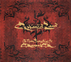 Orphaned Land - The Never Ending ...